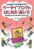 livedoorではじめるモブログ ケータイブログのはじめ方・遊び方—運営・管理からパソコンを利用したカスタマイズまで