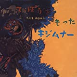 てっぽうをもったキジムナー (童心社の絵本)