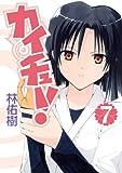 カイチュー! 7 (ヤングジャンプコミックス)
