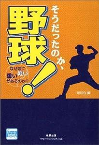 そうだったのか、野球!―なぜ球に重い軽いがあるのか? (チャートBOOKS)