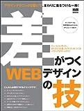 差がつくWEBデザインの技 (エムディエヌ・ムック―インプレスムック)