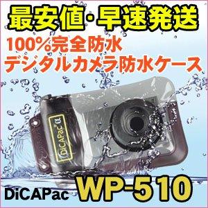 DicAPac WP-510 ディカパック デジタルカメラ 防水ケース 完全防水 ウォータープルーフ デジカメ