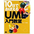 10日でおぼえるUML入門教室 ― CD-ROM付