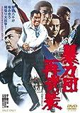 暴力団再武装[DVD]