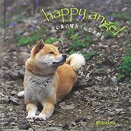 花の島の暖吉 (Seiseisha mini book)