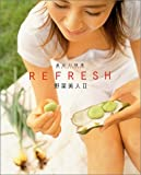 REFRESH―野菜美人〈2〉