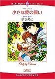 小さな愛の願い (エメラルドコミックス ハーレクインシリーズ)