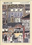 織田作之助 (ちくま日本文学全集)