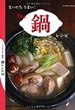 まいにち うまい!  The鍋レシピ (SEIBIDO MOOK)