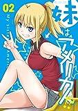 妹はアメリカ人!?(2巻) マイクロマガジン・コミックス