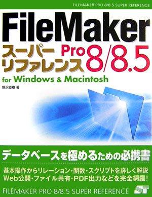 FileMaker Pro 8/8.5スーパーリファレンス