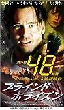 ブラインド・ホライズン [DVD]