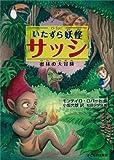 いたずら妖怪 サッシ ~密林の大冒険