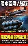 潜水空母Z艦隊〈1〉ミッドウェイ米艦隊撃滅!