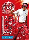 石川遼 世界最少スコア「58」 ~第51回中日クラウンズ最終日の奇跡~ [DVD]