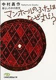 マンホールのふたはなぜ丸い?—暮らしの中の数学