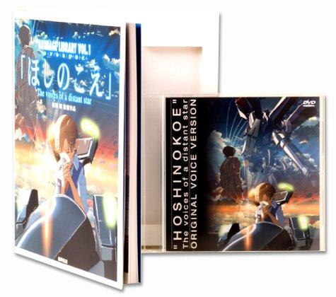 DVD BOOK ほしのこえ (アニメ―ジュ ライブラリー VOL.1)新海 誠