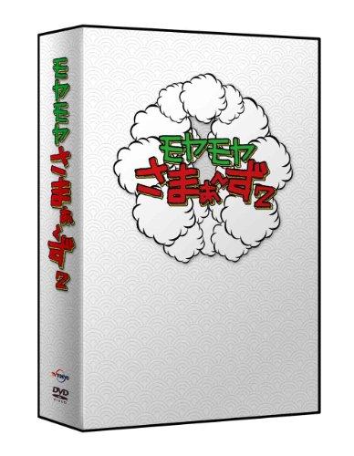 モヤモヤさまぁ~ず2 DVD-BOX(VOL.20、VOL.21)