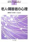 老人・障害者の心理 (新・セミナー介護福祉 3訂版 7)