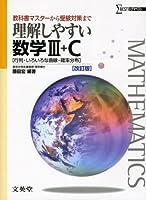 理解しやすい数学Ⅲ+C (改訂版)