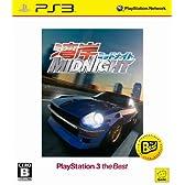 湾岸ミッドナイト PlayStation (R) 3 the Best