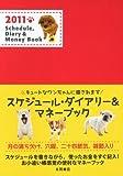 2011 Schedule Diary&Money Book(2011 スケジュール ダイアリー&マネー ブック)