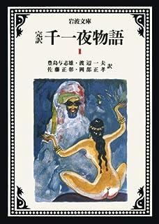 完訳 千一夜物語〈1〉 (岩波文庫)