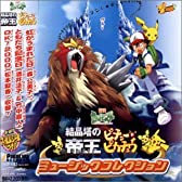 劇場版ポケットモンスター オリジナル・サウンドトラツク 「結晶塔の帝王」「ピチューとピカチュウ」