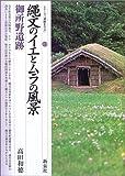 縄文のイエとムラの風景—御所野遺跡 (シリーズ「遺跡を学ぶ」)