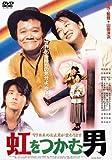 虹をつかむ男(DVD)