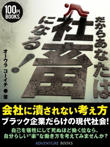 �����餢�ʤ��ϼ��ܤˤʤ롡��Ҥ��٤���ʤ��ͤ��� (ADVENTURE BOOKS)