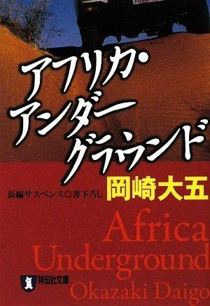 アフリカ・アンダーグラウンド