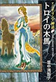 トロイの木馬―マンガ・ギリシア神話〈7〉 (中公文庫)