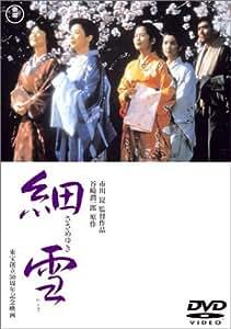 細雪 [DVD]