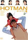 HOTMAN Vol.1 [DVD]