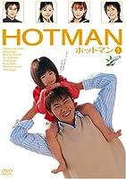 HOTMAN Vol.1 [DVD]