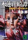 木蓮荘綺譚 伊集院大介の不思議な旅 (講談社文庫)