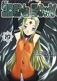 ヱデンズ ボゥイ (19) (角川コミックス・エース 5-19)