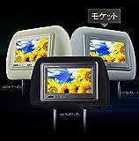 7インチデジタルヘッドレストモニター モケット素材・ベージュ 左右2個セット 高画質WSVGA画面 映像入力2系統 分配機付 リモコン2個付 FMTL0274