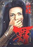 覇-LORD 5 (ビッグコミックス)