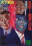 激録!総理への道―戦後宰相列伝 田中角栄から森喜朗まで (講談社文庫)