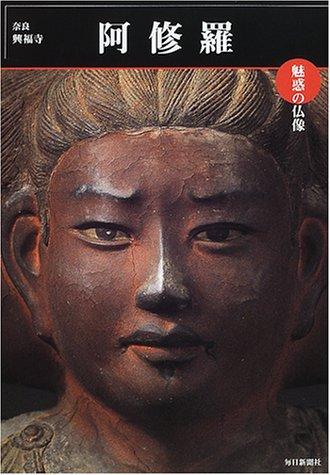 魅惑の仏像 阿修羅—奈良・興福寺 (めだかの本)