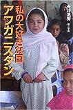 私の大好きな国 アフガニスタン