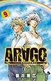 ARAGO 9―ロンドン市警特殊犯罪捜査官 (少年サンデーコミックス)