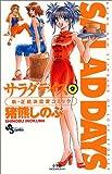 サラダデイズ (9) (少年サンデーコミックス)