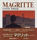 マグリット (岩波世界の巨匠)