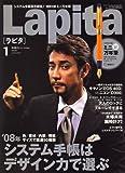 Lapita (ラピタ) 2008年 01月号 [雑誌]