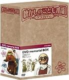 懐かしのこども番組グラフィティー DVD-BOX