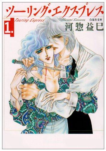 ツーリング・エクスプレス (第1巻) (白泉社文庫)