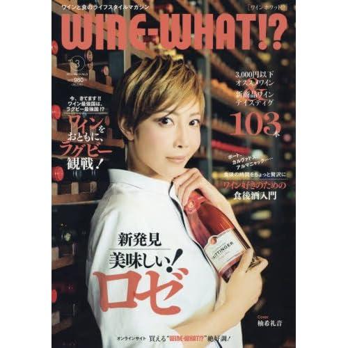 WINE-WHAT!? vol.9 2016年3月号
